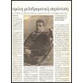 ΠΕΡΙΟΔΙΚΟ ΕΠΤΑ ΗΜΕΡΕΣ: ΕΛΛΗΝΙΚΟ ΜΕΛΟΔΡΑΜΑ 1888 - 1040