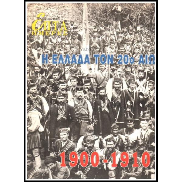 ΠΕΡΙΟΔΙΚΟ ΕΠΤΑ ΗΜΕΡΕΣ: Η ΕΛΛΑΔΑ ΤΟΝ 20ο - 1900-1910