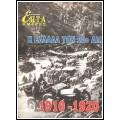 ΠΕΡΙΟΔΙΚΟ ΕΠΤΑ ΗΜΕΡΕΣ: Η ΕΛΛΑΔΑ ΤΟΝ 20ο - 1910-1920