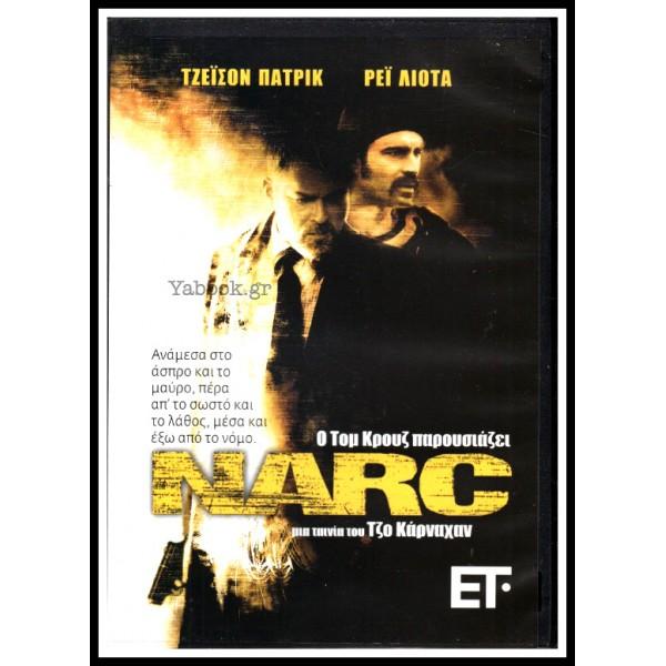 DVD : NARC