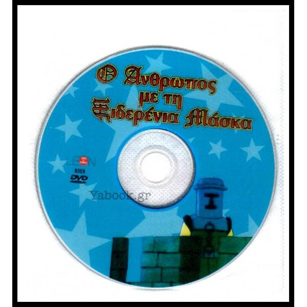 DVD Ο ΑΝΘΡΩΠΟΣ ΜΕ ΤΗ ΣΙΔΕΡΕΝΙΑ ΜΑΣΚΑ