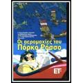 DVD ΟΙ ΑΕΡΟΜΑΧΙΕΣ ΤΟΥ ΠΟΡΚΟ ΡΟΣΣΟ