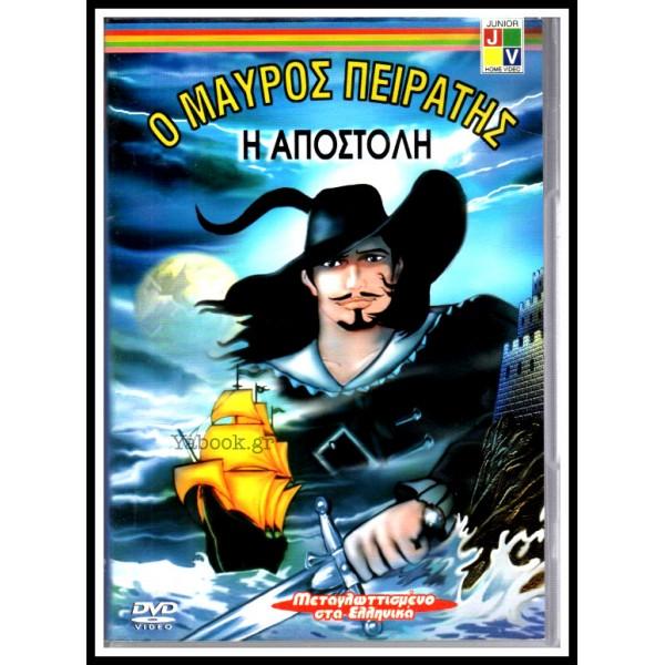 DVD Ο ΜΑΥΡΟΣ ΠΕΙΡΑΤΗΣ - Η ΑΠΟΣΤΟΛΗ