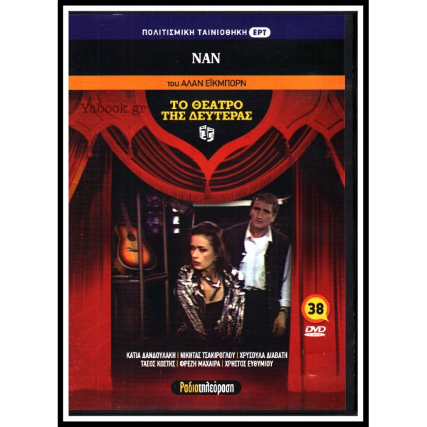 DVD : ΤΟ ΘΕΑΤΡΟ ΤΗΣ ΔΕΥΤΕΡΑΣ #38: ΝΑΝ