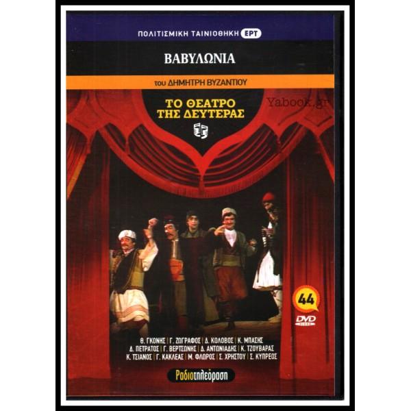 DVD : ΤΟ ΘΕΑΤΡΟ ΤΗΣ ΔΕΥΤΕΡΑΣ #44: ΒΑΒΥΛΩΝΙΑ