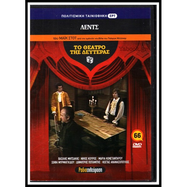 DVD : ΤΟ ΘΕΑΤΡΟ ΤΗΣ ΔΕΥΤΕΡΑΣ #66: ΛΕΝΤΣ