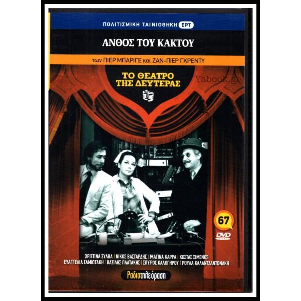 DVD : ΤΟ ΘΕΑΤΡΟ ΤΗΣ ΔΕΥΤΕΡΑΣ #67: ΑΝΘΟΣ ΤΟΥ ΚΑΚΤΟΥ
