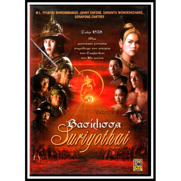 DVD : ΒΑΣΙΛΙΣΣΑ SURIYOTHAI