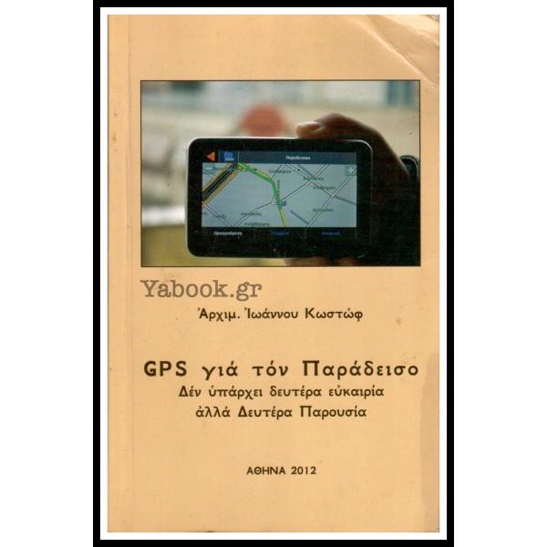 GPS ΓΙΑ ΤΟΝ ΠΑΡΑΔΕΙΣΟ