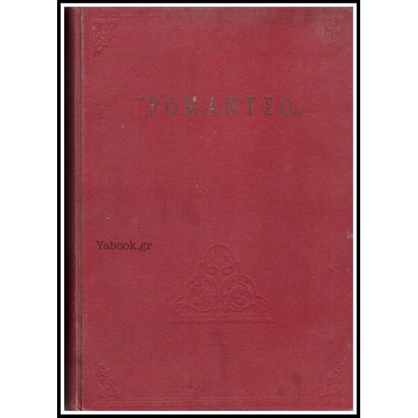ΕΓΚΥΚΛΟΠΑΙΔΕΙΑ ΡΟΜΑΝΤΣΟ 721 - 724