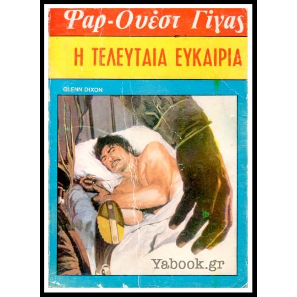 ΒΙΠΕΡ ΦΑΡ-ΟΥΕΣΤ ΓΙΓΑΣ #52 - Η ΤΕΛΕΥΤΑΙΑ ΕΥΚΑΙΡΙΑ