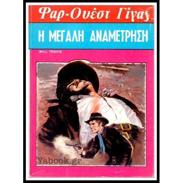 ΒΙΠΕΡ ΦΑΡ-ΟΥΕΣΤ ΓΙΓΑΣ #67 - Η ΜΕΓΑΛΗ ΑΝΑΜΕΤΡΗΣΗ