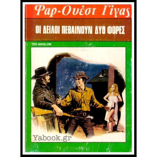 ΒΙΠΕΡ ΦΑΡ-ΟΥΕΣΤ ΓΙΓΑΣ #70 - ΟΙ ΔΕΙΛΟΙ ΠΕΘΑΙΝΟΥΝ ΔΥΟ ΦΟΡΕΣ