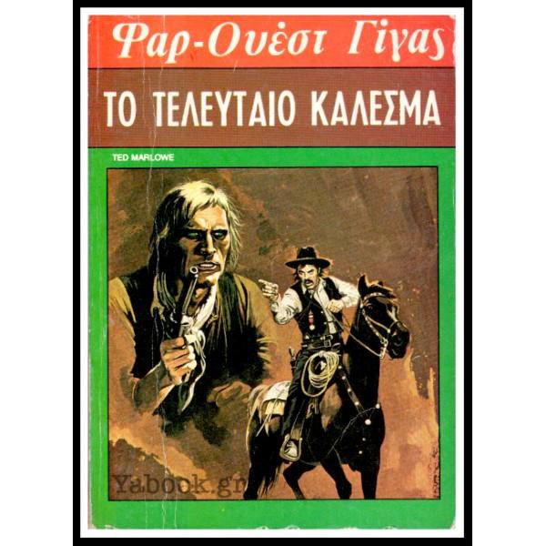 ΒΙΠΕΡ ΦΑΡ-ΟΥΕΣΤ ΓΙΓΑΣ #76 - ΤΟ ΤΕΛΕΥΤΑΙΟ ΚΑΛΕΣΜΑ