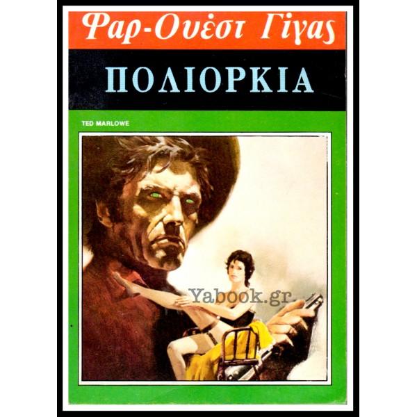 ΒΙΠΕΡ ΦΑΡ-ΟΥΕΣΤ ΓΙΓΑΣ #80 - ΠΟΛΙΟΡΚΙΑ