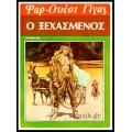 ΒΙΠΕΡ ΦΑΡ-ΟΥΕΣΤ ΓΙΓΑΣ #82 - Ο ΞΕΧΑΣΜΕΝΟΣ