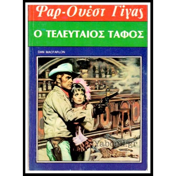 ΒΙΠΕΡ ΦΑΡ-ΟΥΕΣΤ ΓΙΓΑΣ #84 - Ο ΤΕΛΕΥΤΑΙΟΣ ΤΑΦΟΣ