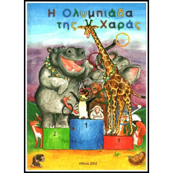 Η ΟΛΥΜΠΙΑΔΑ ΤΗΣ ΧΑΡΑΣ - ΑΘΗΝΑ 2004