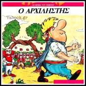 ΚΩΣΤΙΚΑΣ - ΓΙΩΡΙΚΑΣ