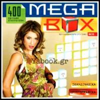 MEGA BOX ΤΟΜΟΙ