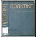 ΘΗΚΗ ΝΤΟΣΙΕ ΠΡΑΚΤΙΚΗΣ ΠΡΑΣΙΝΗ (3) 31X54