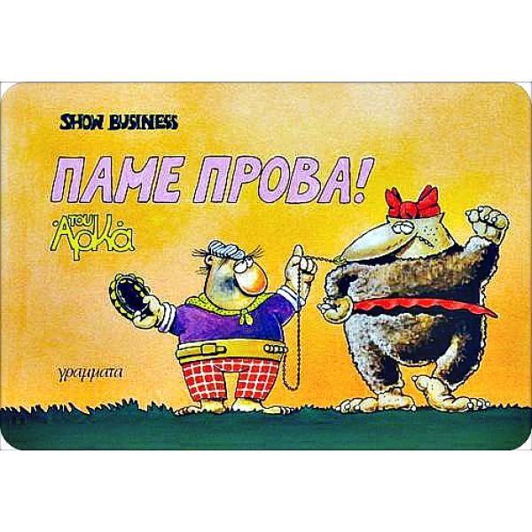 ΑΡΚΑΣ: SHOW BUSINESS #2 - ΠΑΜΕ ΠΡΟΒΑ