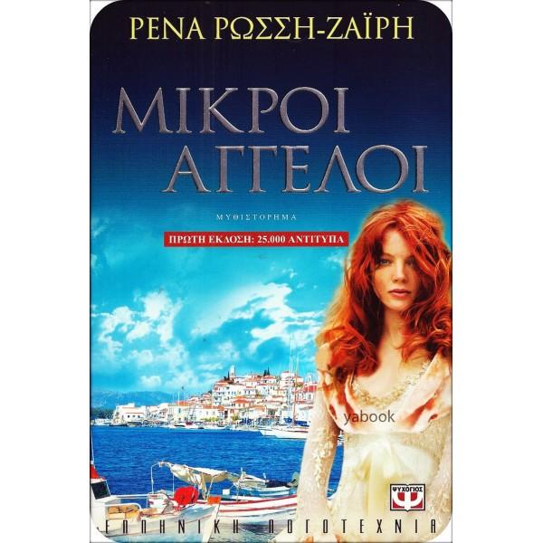 ΜΙΚΡΟΙ ΑΓΓΕΛΟΙ