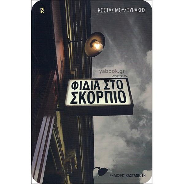 ΦΙΔΙΑ ΣΤΟ ΣΚΟΡΠΙΟ