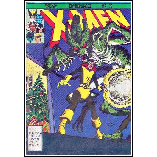 X-MEN #43