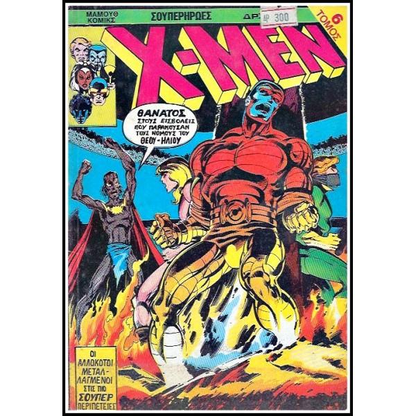 X-MEN ΤΟΜΟΣ #6