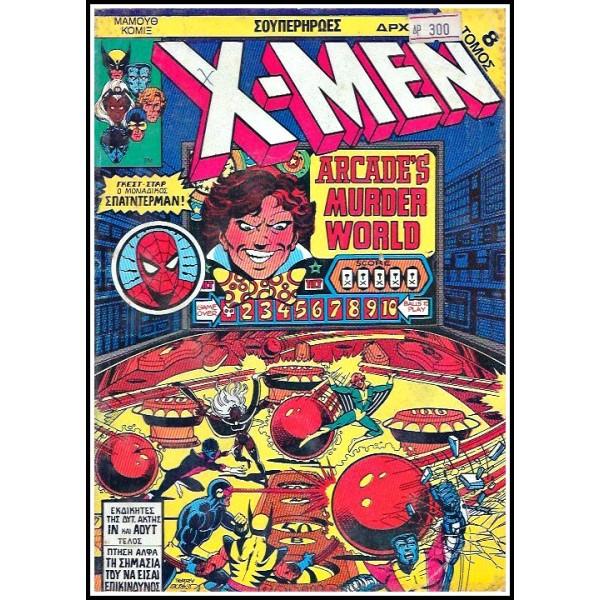 X-MEN ΤΟΜΟΣ #8