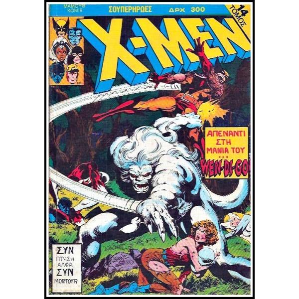 X-MEN ΤΟΜΟΣ #14