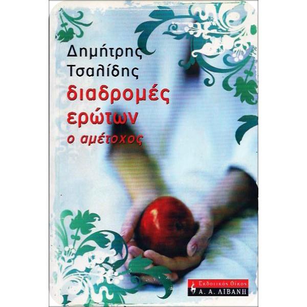 ΔΙΑΔΡΟΜΕΣ ΕΡΩΤΩΝ - Ο ΑΜΕΤΟΧΟΣ