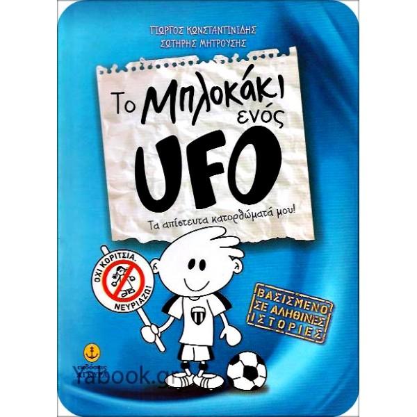 ΤΟ ΜΠΛΟΚΑΚΙ ΕΝΟΣ UFO No1 - Τα απίστευτα κατορθώματά μου