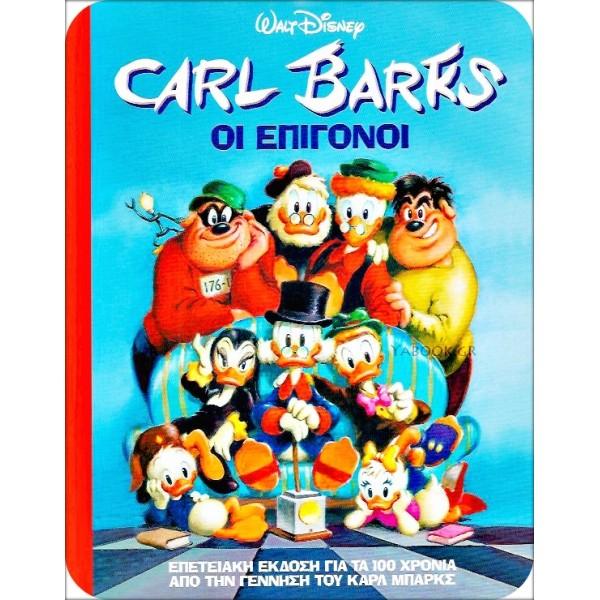 ΟΙ ΕΠΙΓΟΝΟΙ ΤΟΥ CARL BARKS (Β' ΕΚΔΟΣΗ)