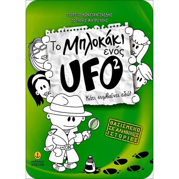 ΤΟ ΜΠΛΟΚΑΚΙ ΕΝΟΣ UFO 2
