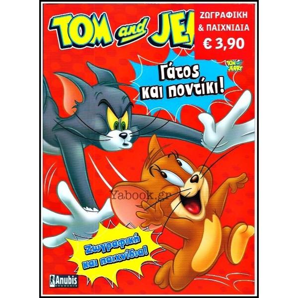TOM & JERRY: ΓΑΤΟΣ ΚΑΙ ΠΟΝΤΙΚΙ!