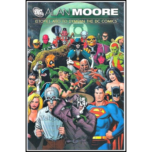 ALAN MOORE:ΙΣΤΟΡΙΕΣ ΑΠΟ ΤΟ ΣΥΜΠΑΝ ΤΗΣ DC COMICS