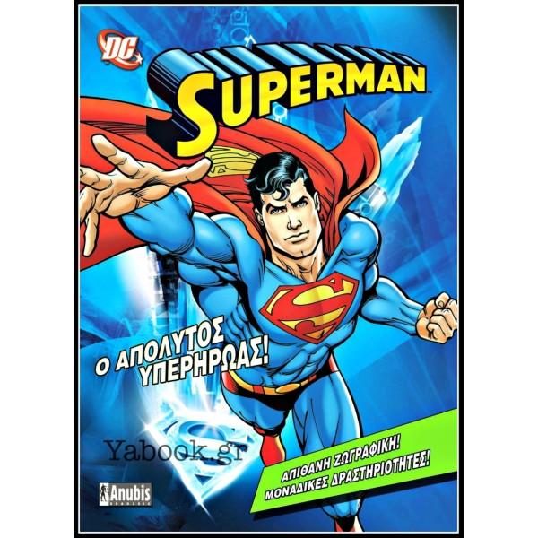 SUPERMAN: Ο ΑΠΟΛΥΤΟΣ ΥΠΕΡΗΡΩΑΣ!