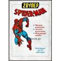 ΣΠΑΪΝΤΕΡΜΑΝ - SPIDERMAN #496: Η ΕΠΙΣΤΡΟΦΗ ΤΟΥ MYSTERIO!