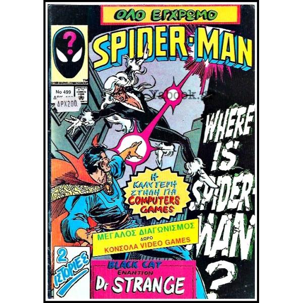 ΣΠΑΪΝΤΕΡΜΑΝ - SPIDERMAN #499