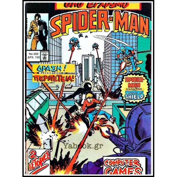 ΣΠΑΪΝΤΕΡΜΑΝ - SPIDERMAN #500