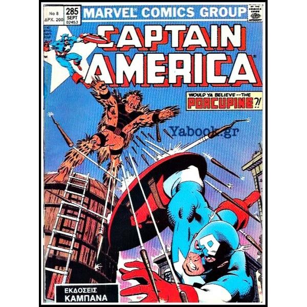 CAPTAIN AMERICA #8: WOULD YA BELIEVE THE POACUPINE?!