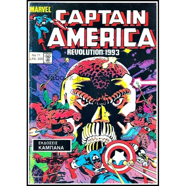 CAPTAIN AMERICA #11: REVOLUTION 1993