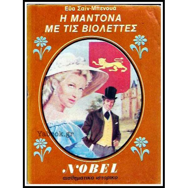 ΒΙΠΕΡ NOBEL #14: Η ΜΑΝΤΟΝΑ ΜΕ ΤΙΣ ΒΙΟΛΕΤΕΣ
