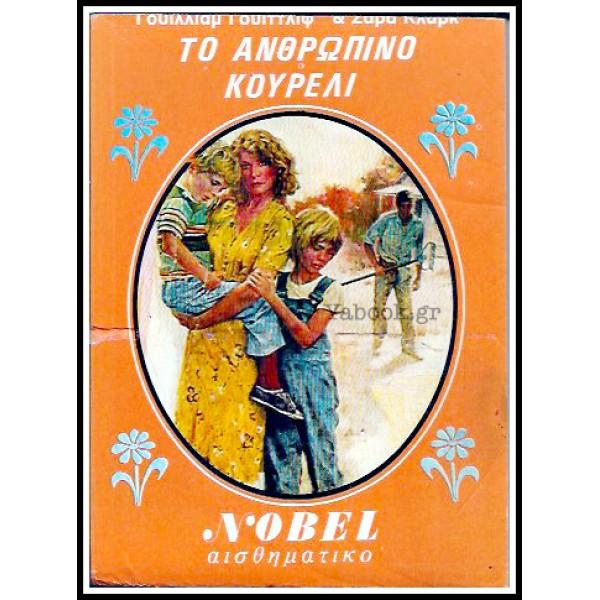 ΒΙΠΕΡ NOBEL #8: ΤΟ ΑΝΘΡΩΠΙΝΟ ΚΟΥΡΕΛΙ