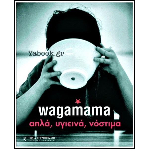 WAGAMAMA-ΑΠΛΑ,ΥΓΙΕΙΝΑ,ΝΟΣΤΙΜΑ