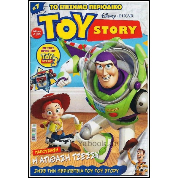 TOY STORY ΤΕΥΧΟΣ #7