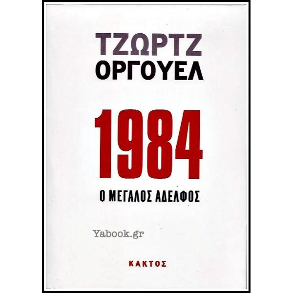 1984 - Ο ΜΕΓΑΛΟΣ ΑΔΕΛΦΟΣ