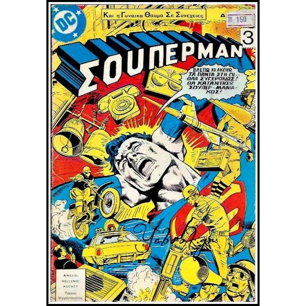 ΣΟΥΠΕΡΜΑΝ - SUPERMAN #3